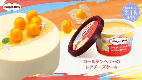 ゴールデンベリーのレアチーズケーキ
