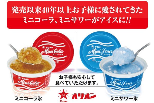 ミニコーラ氷/ミニサワー氷の発売日はいつ?販売場所や中身も気になる!