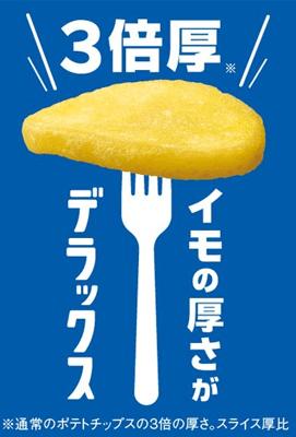 ポテトデラックス